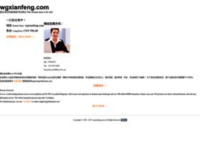 wgxianfeng.com