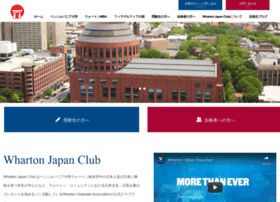 wharton-japan.net