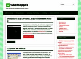 whatsappss.ru