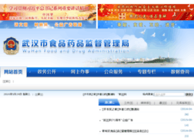 whfda.gov.cn