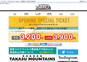 whitepia.jp