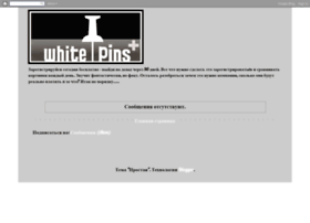 whitepinsinfo.blogspot.ru