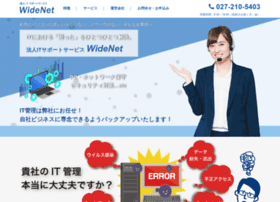 wide.ne.jp