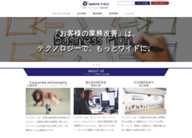 widetec.com