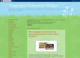 widgets-gr.blogspot.gr