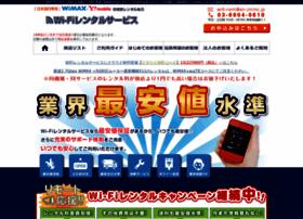 wifi-rent.jp