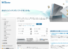 wii-searcher.net