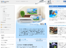 wiiu-searcher.net
