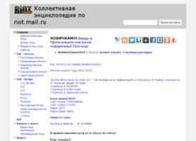 wiki-riot.com