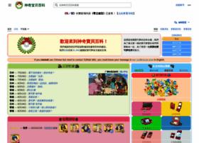 wiki.52poke.com