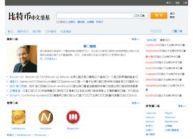 wiki.8btc.com