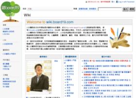wiki.board19.com