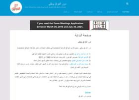 wiki.dorar-aliraq.net