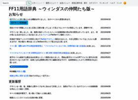 wiki.ffo.jp
