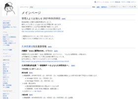 wiki.kumetan.net