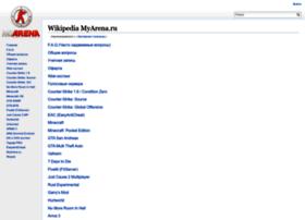 wiki.myarena.ru