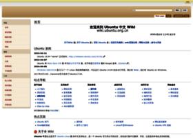 wiki.ubuntu.org.cn