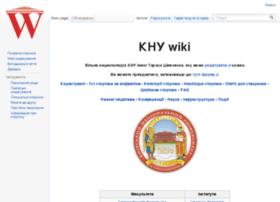wiki.univ.kiev.ua
