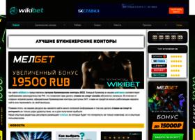 wikibet.ru