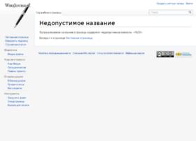wikijournal.ru