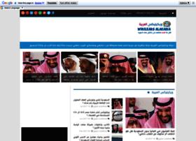 wikileaks-alarabia.com