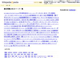 wikipedia.atpedia.jp
