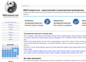 wikitransport.com