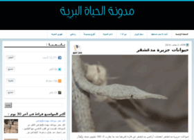 wildlife-ar.com