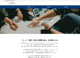 willinc.co.jp