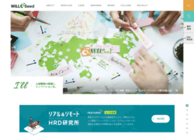 willseed.co.jp