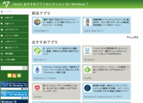 win7app.vector.co.jp