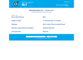windmaster.ru