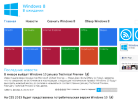 windows-8.net