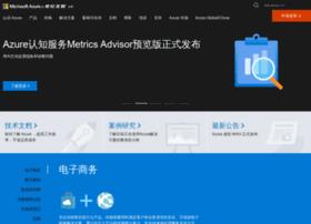 windowsazure.cn