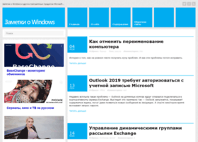 windowsnotes.ru