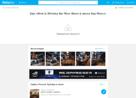 wine-whiskey-bar.relax.by
