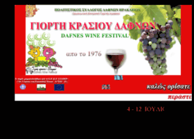 winefest-dafnes.gr