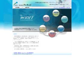 winet-inc.jp