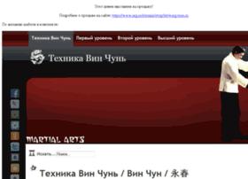 wing-tsun.ru