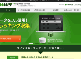 wings-consulting.jp