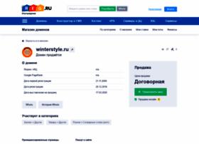 winterstyle.ru