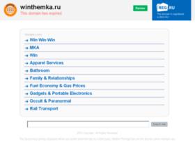 winthemka.ru