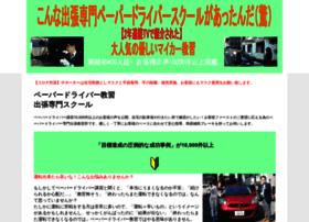 wintool.jp