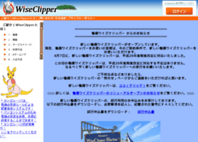 wiseclipper.jp