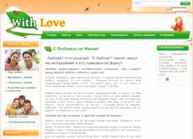 with-love.ru