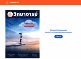 withayajarn.com