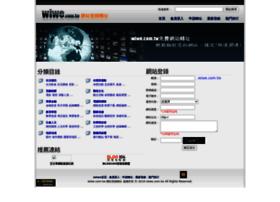 wiwe.com.tw