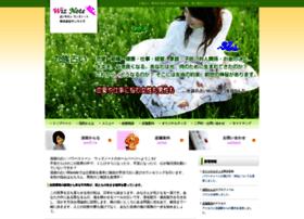 wiz-note3.com