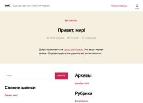 wmc.ru