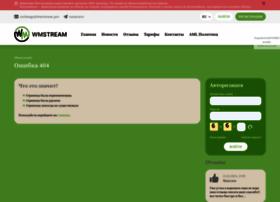 wmstream.ru